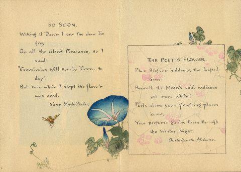 Shotei.com - - Sword and Blossom Poems Vol 3